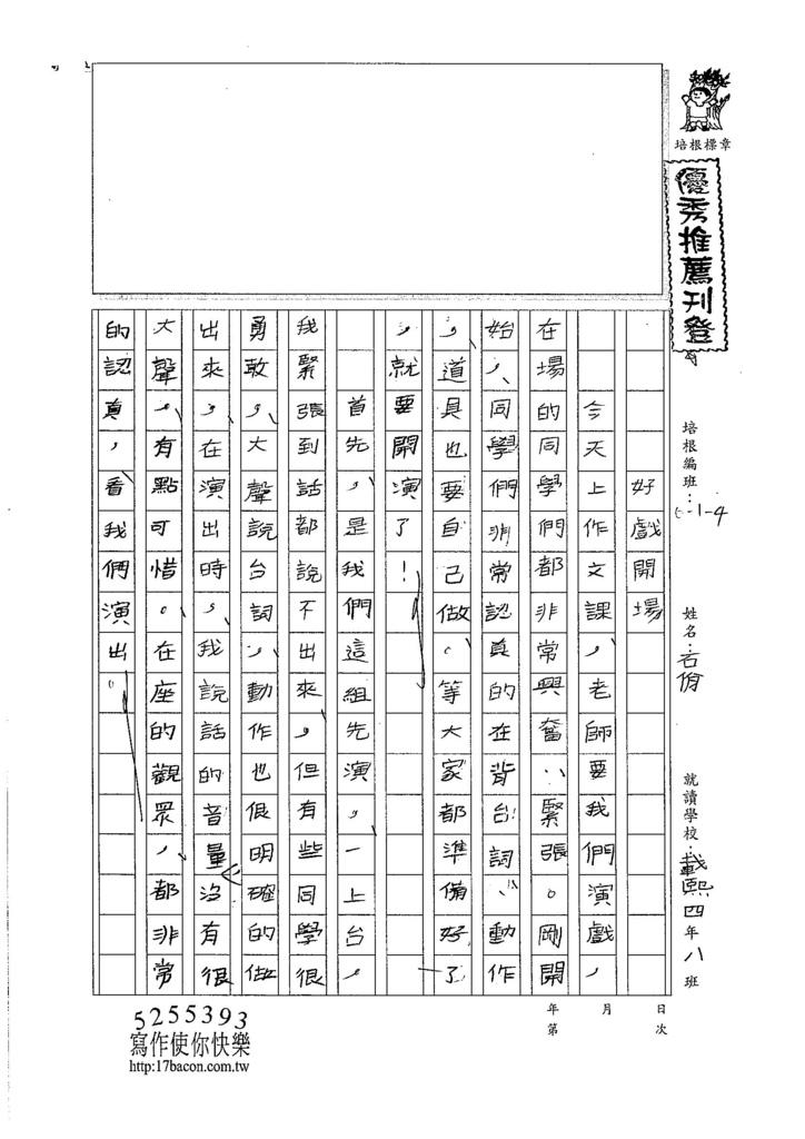 106W4310石佾 (1)