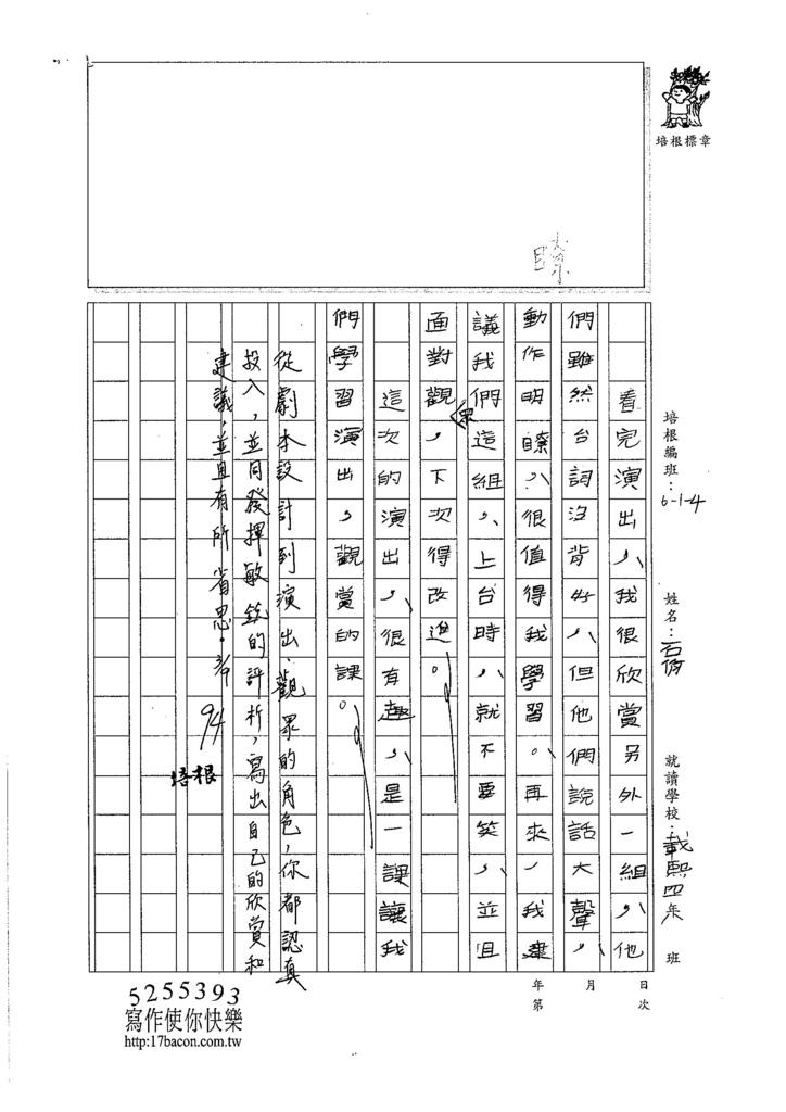 106W4310石佾 (2)