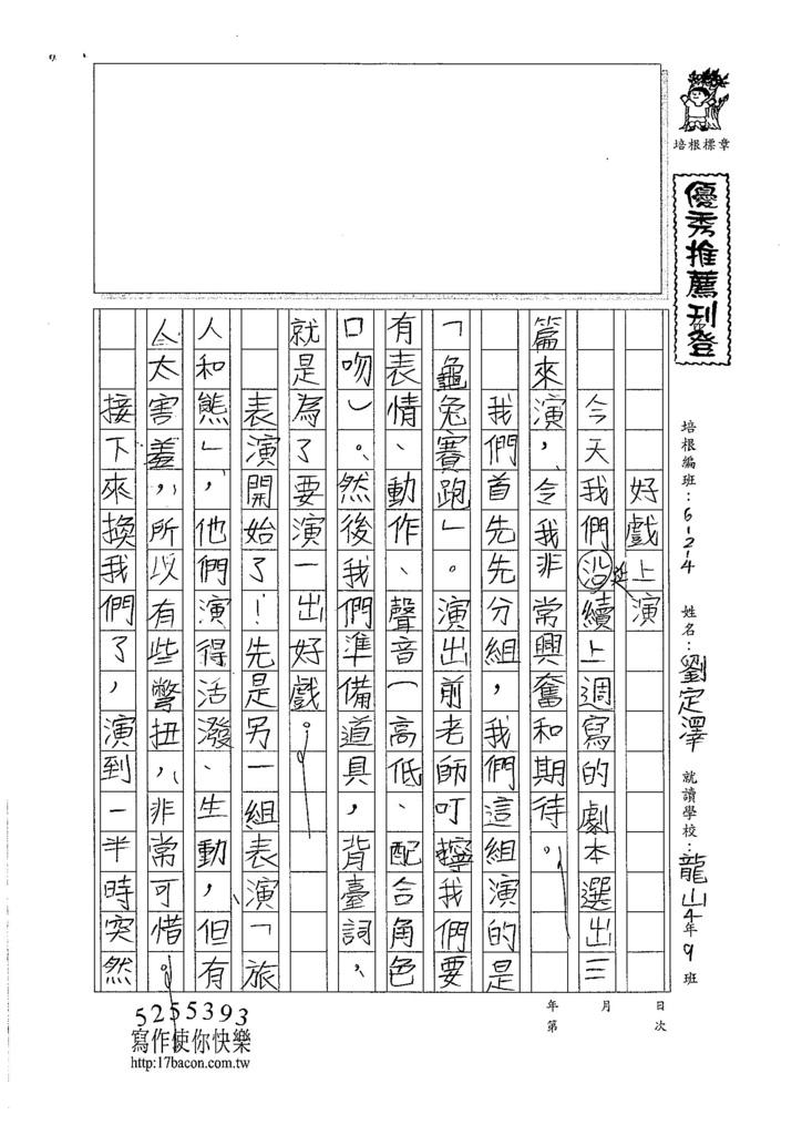106W4310劉定澤 (1)