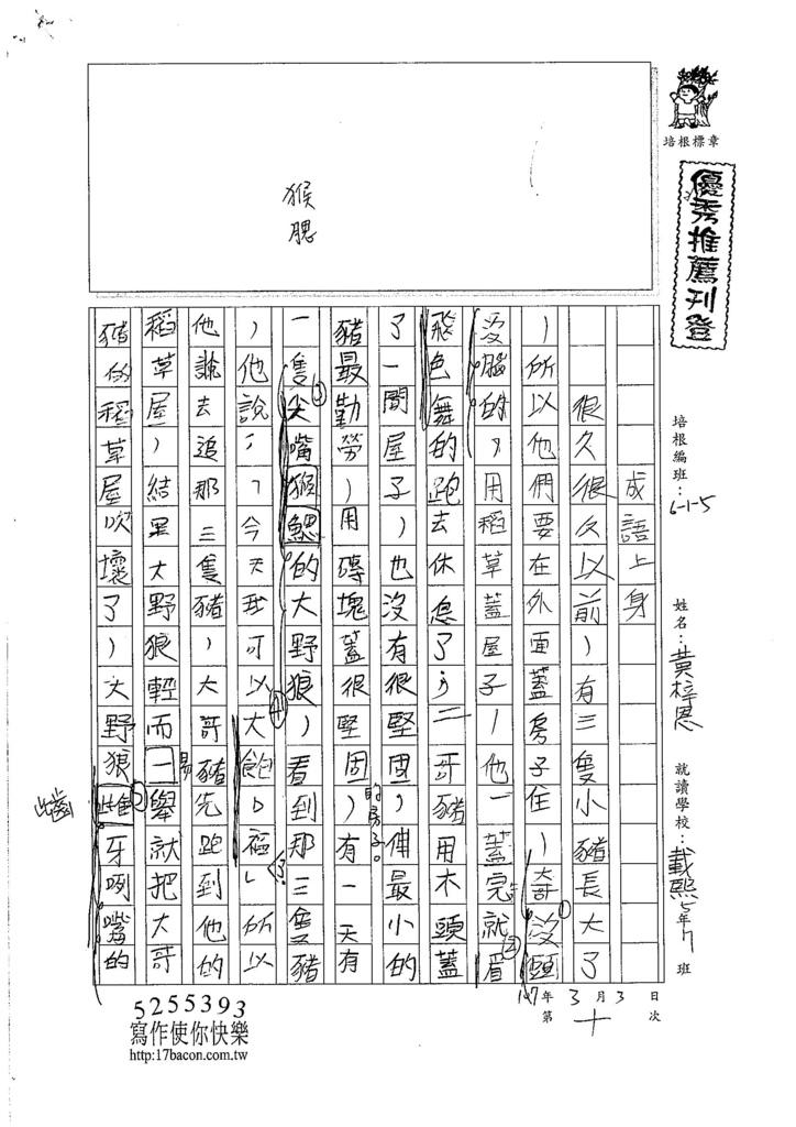 106W5310黃梓恩 (1)