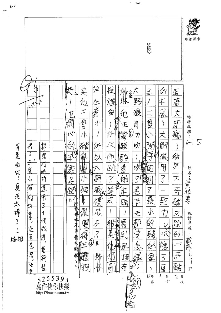 106W5310黃梓恩 (2)