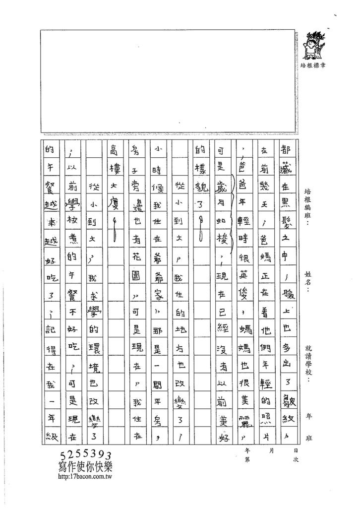 106W5309余昊威 (2)