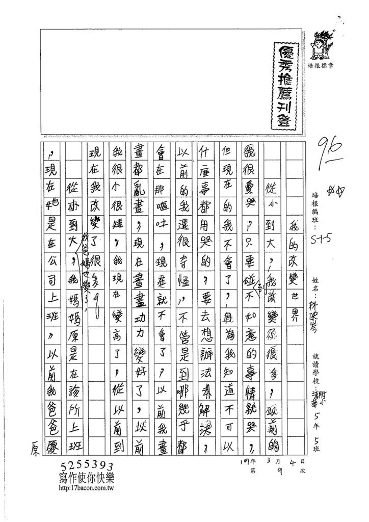 106W5309林映岑 (1)