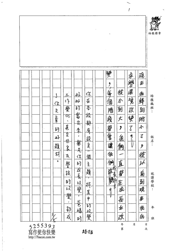106W5309林映岑 (3)
