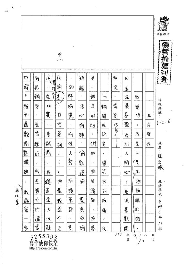 106W6310張云曦 (1)