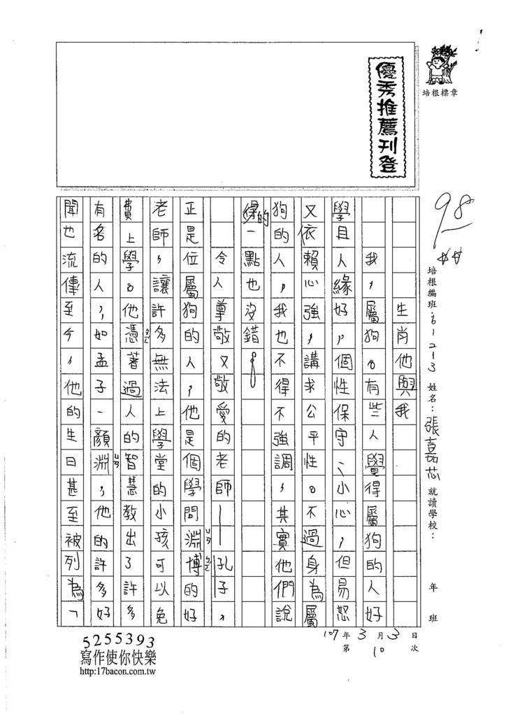 106W3310張嘉芯 (1)