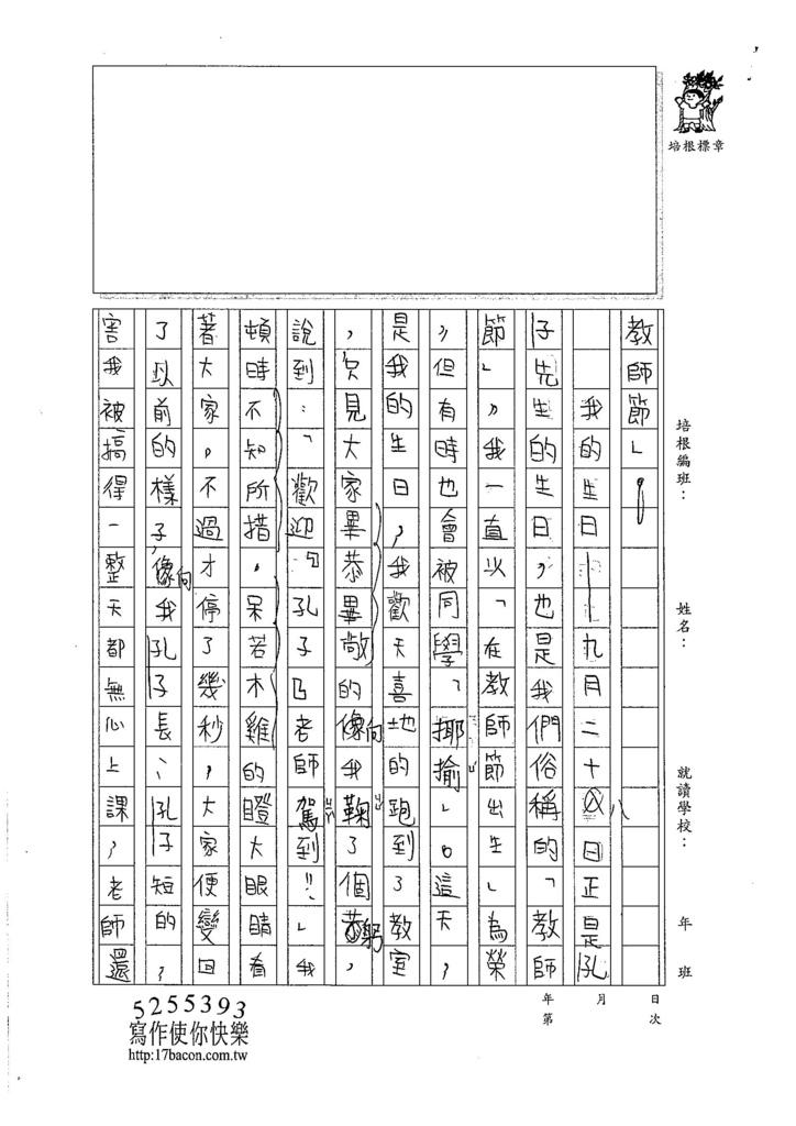 106W3310張嘉芯 (2)