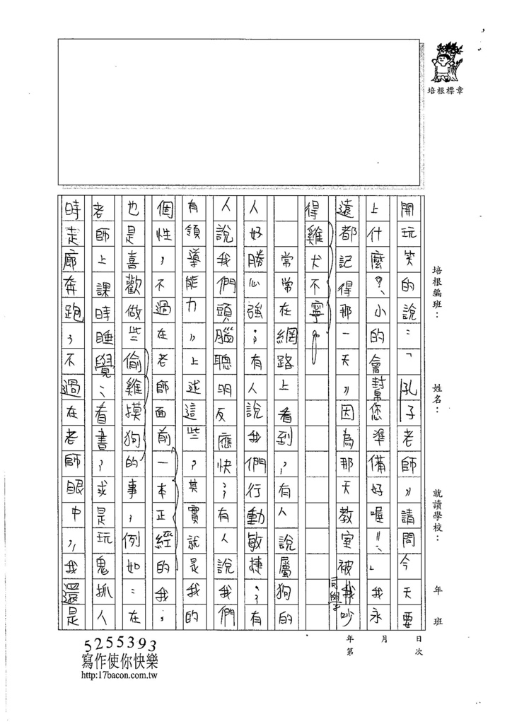 106W3310張嘉芯 (3)