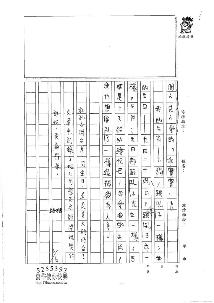 106W3310張嘉芯 (4)