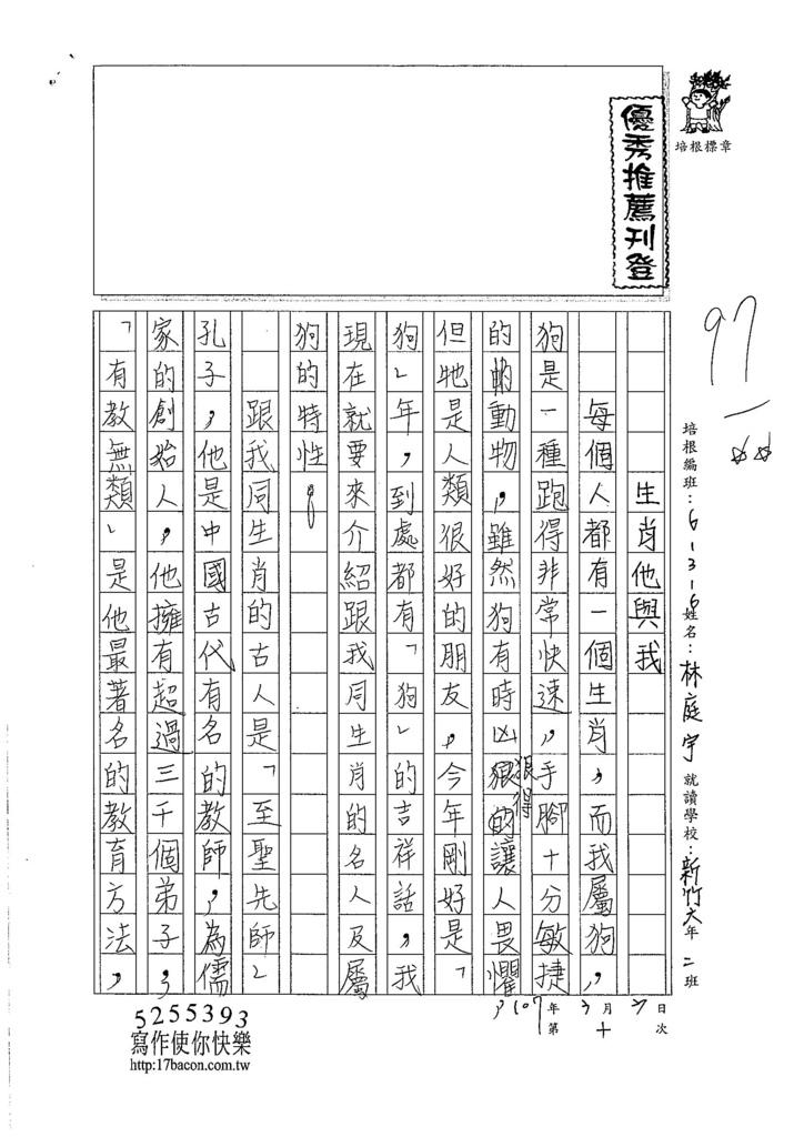 106W6310林庭宇 (1)