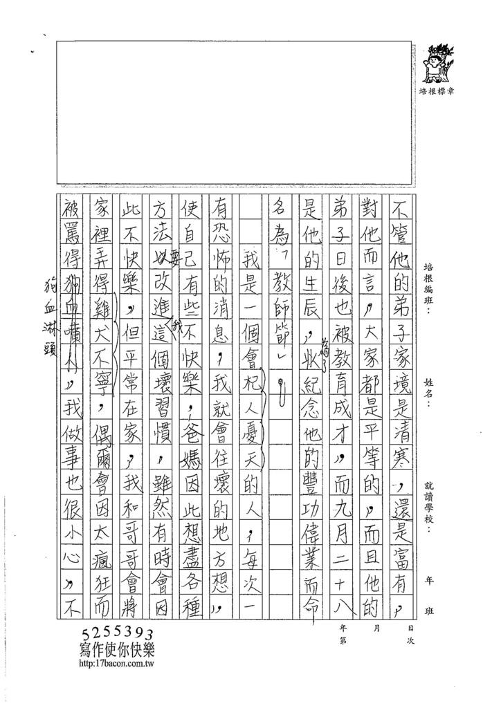 106W6310林庭宇 (2)