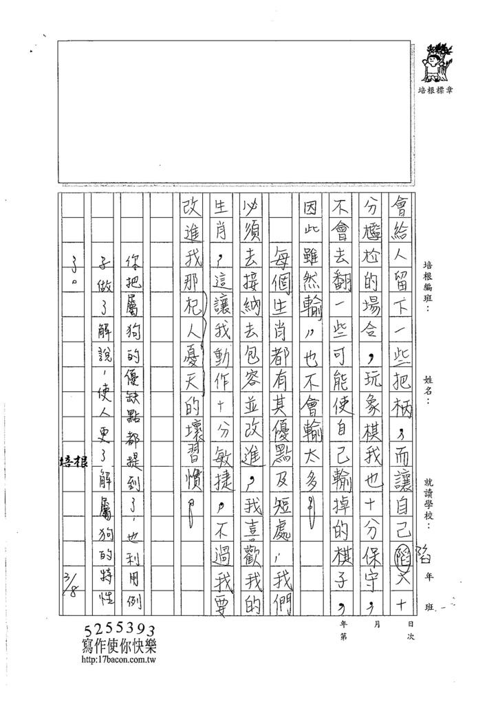 106W6310林庭宇 (3)