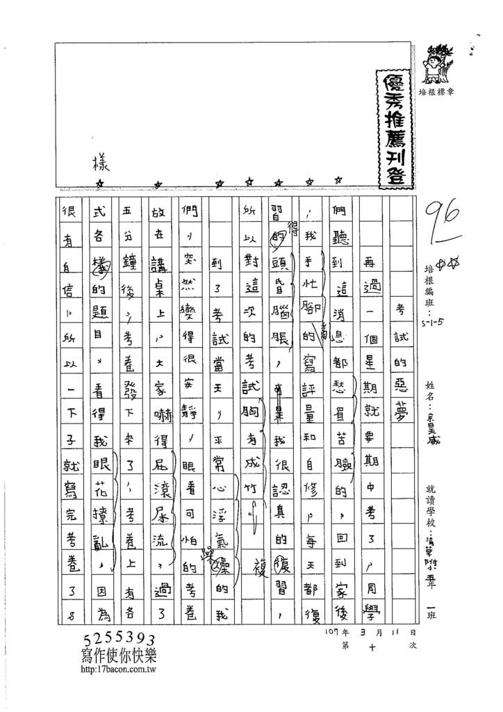 106W5310余昊威 (1)