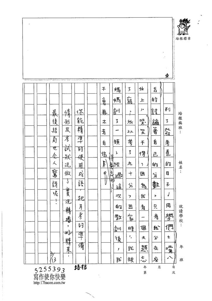 106W5310余昊威 (2)