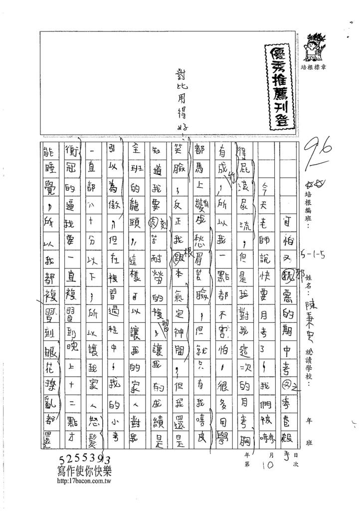 106W5310陳秉宏 (1)