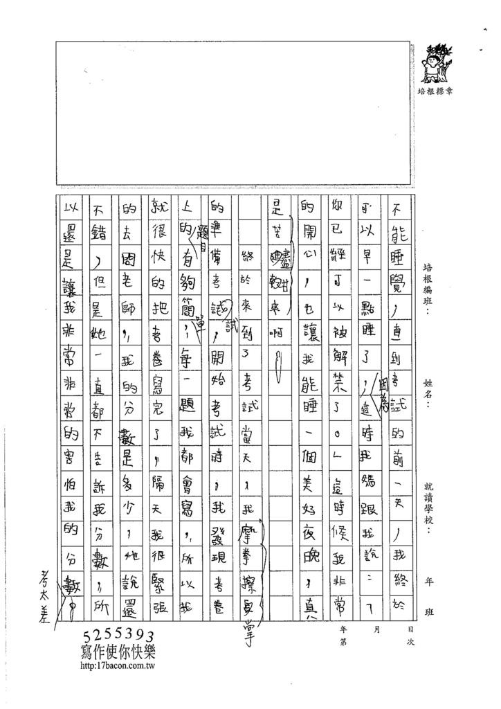 106W5310陳秉宏 (2)