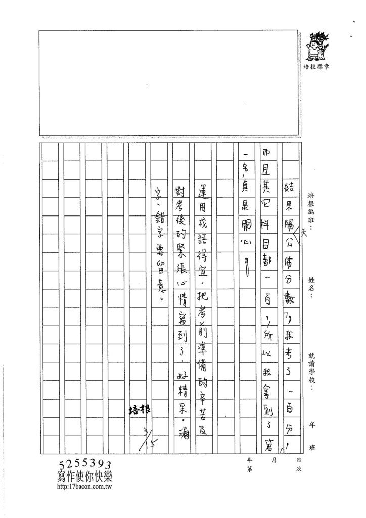 106W5310陳秉宏 (3)