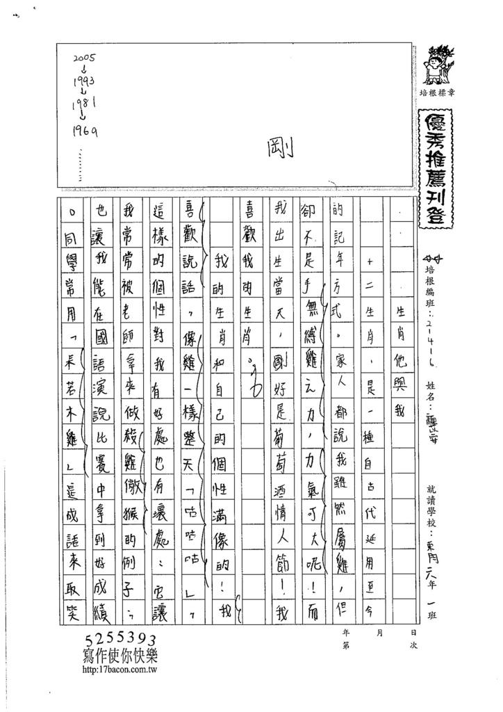 106W6310顏苡安(1)