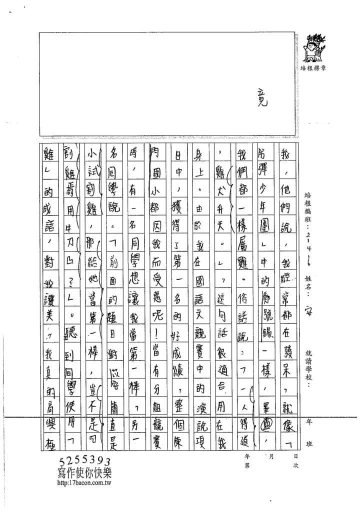 106W6310顏苡安(2)