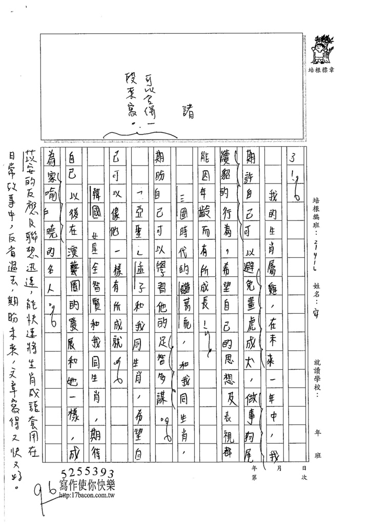 106W6310顏苡安(3)