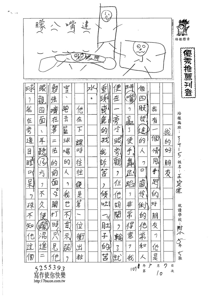 106W5310王定康 (1)