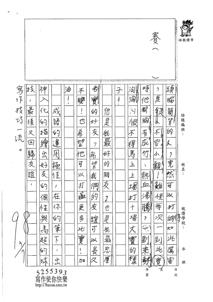 106W5310王定康 (2)