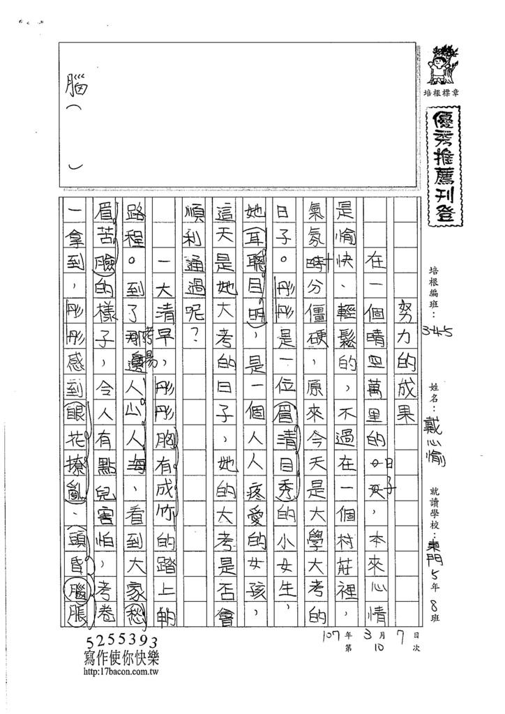 106W5310戴心愉 (1)