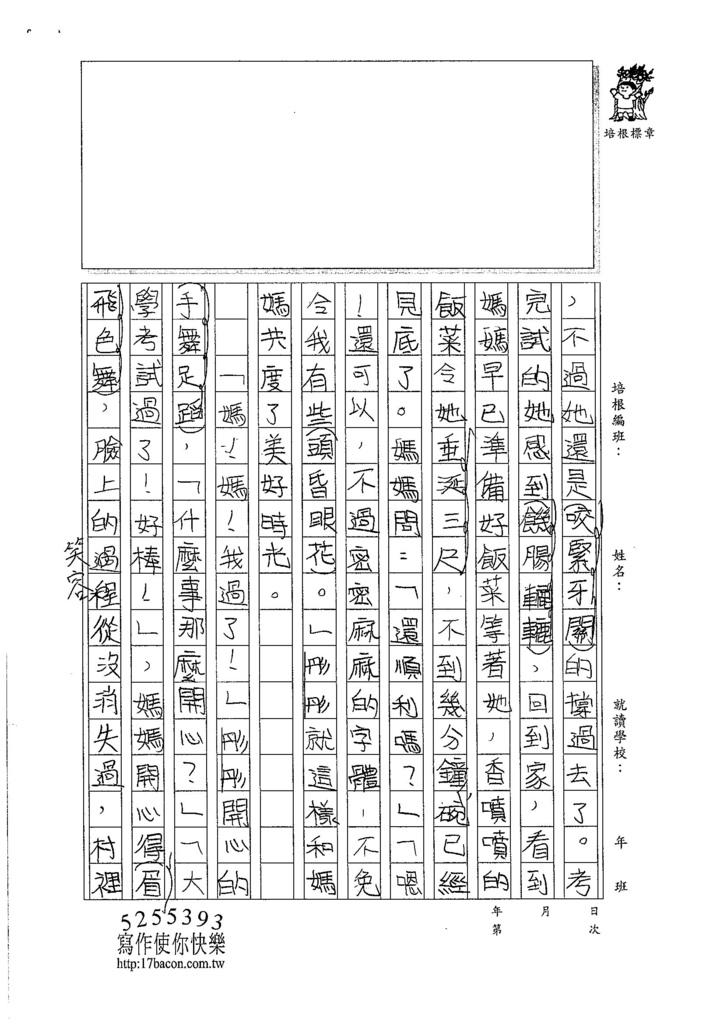 106W5310戴心愉 (2)