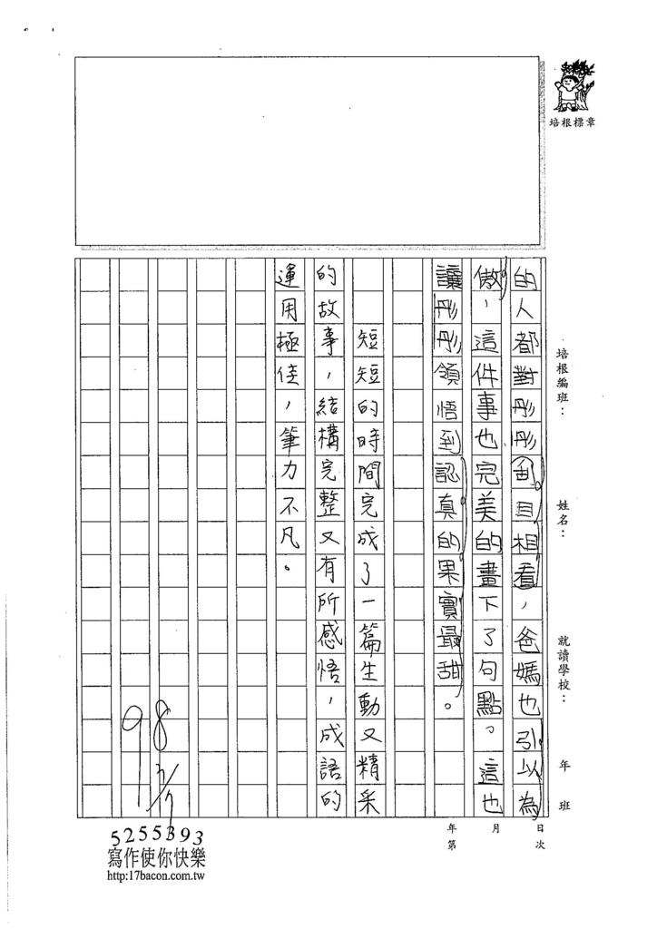 106W5310戴心愉 (3)