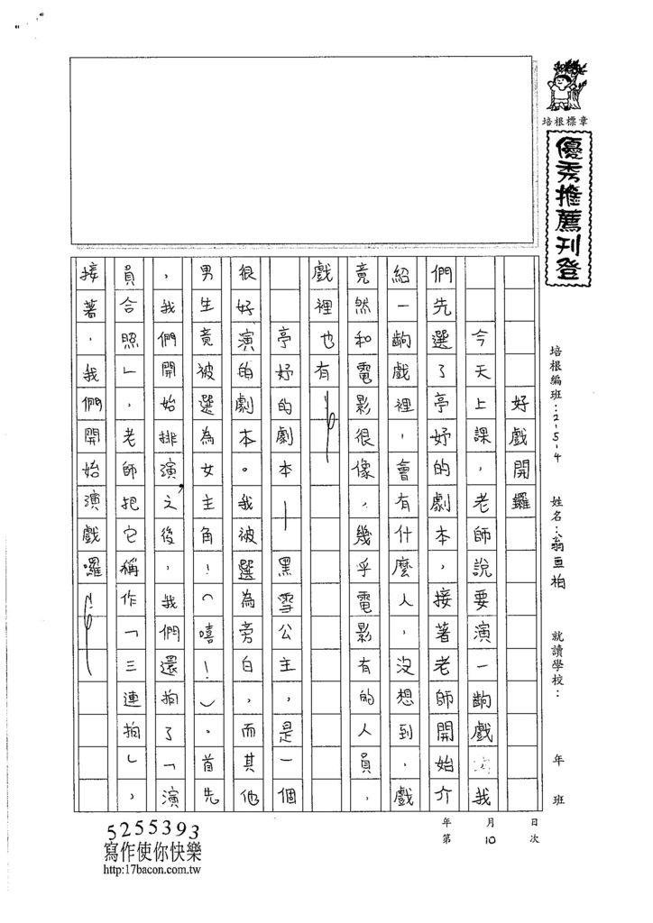 106W4310翁宣柏 (1)