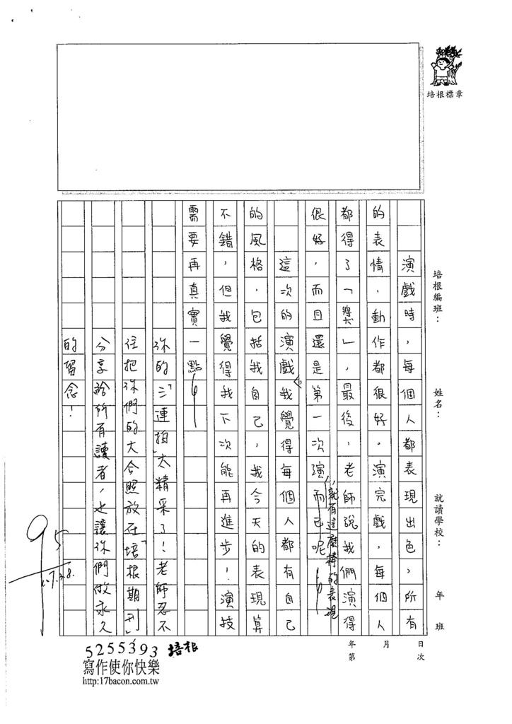 106W4310翁宣柏 (2)