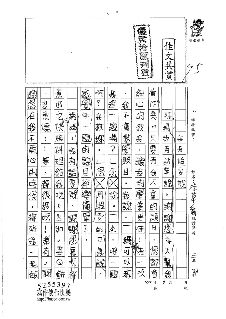 106W3310徐莘喬 (1)