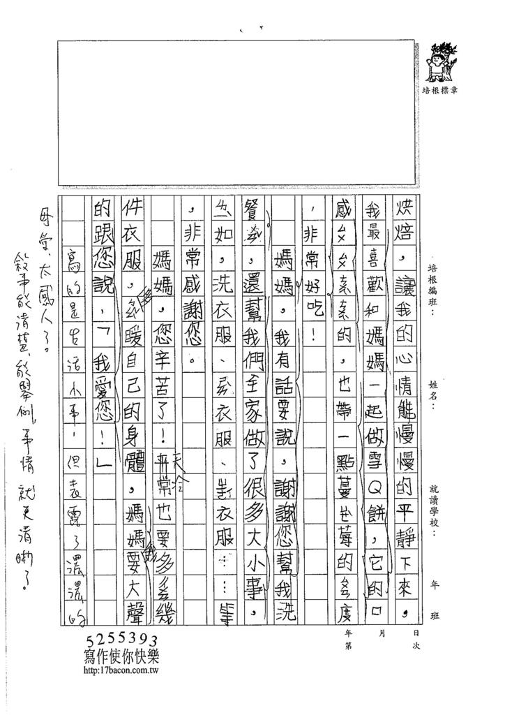 106W3310徐莘喬 (2)