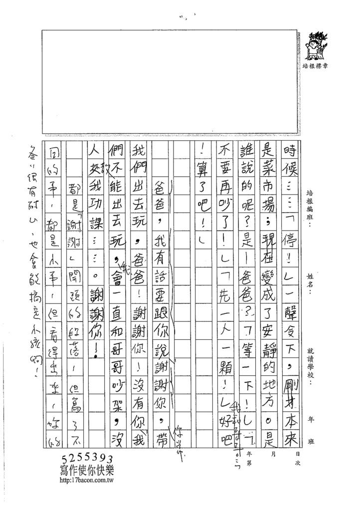 106W3310許維辰 (2)