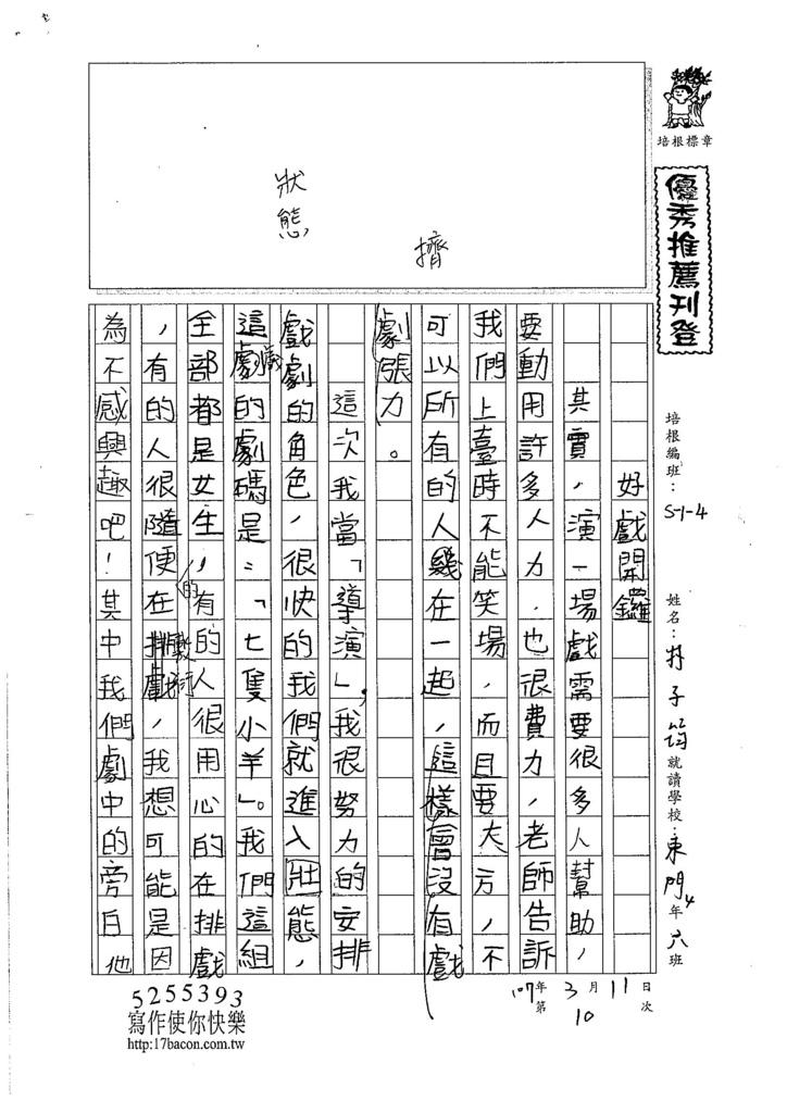 106W4310林子筠 (1)