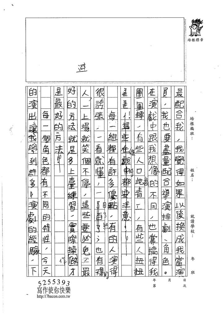 106W4310林子筠 (2)