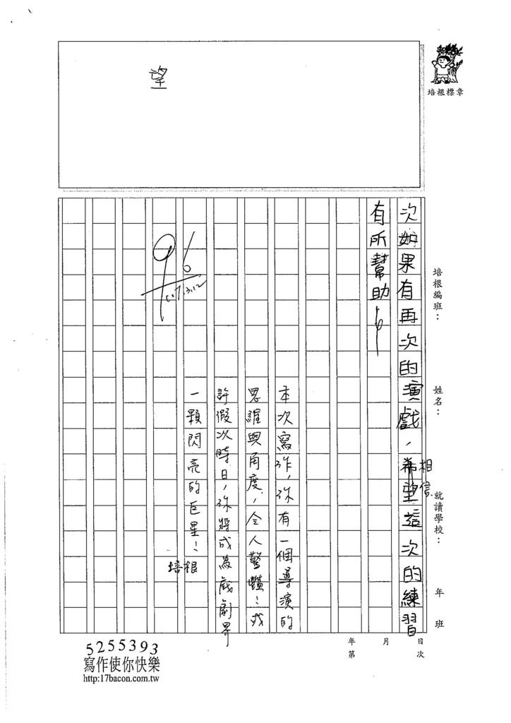 106W4310林子筠 (3)