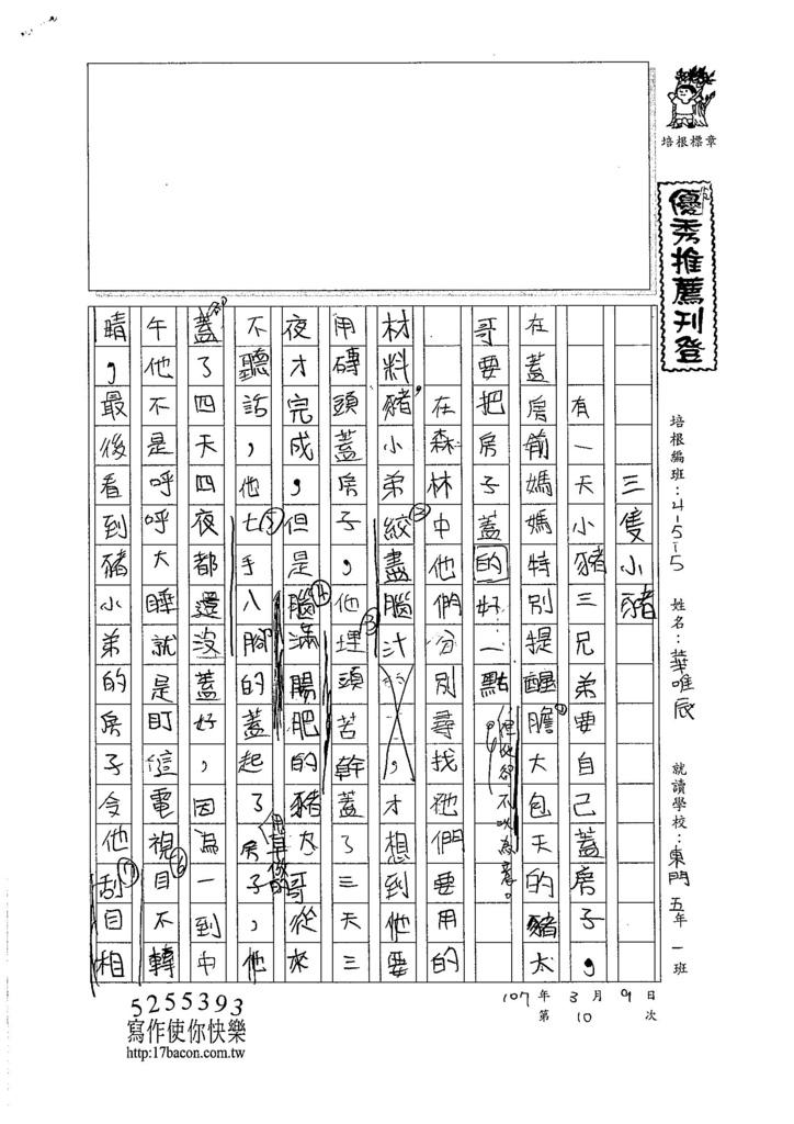 106WS310華唯辰 (1)