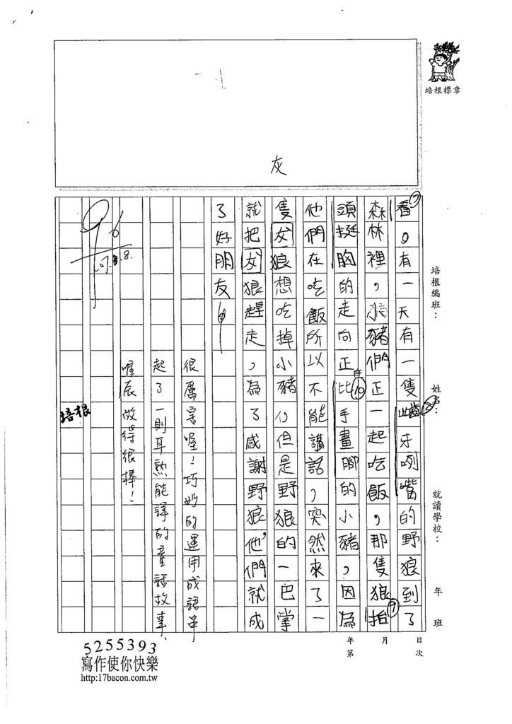 106WS310華唯辰 (2)