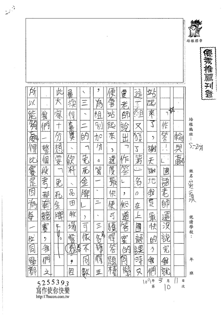 106WA310莊云淇 (1)