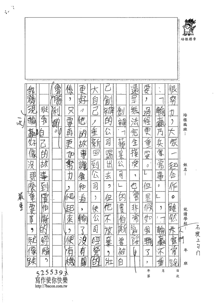 106WA310莊云淇 (2)