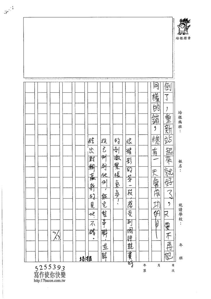 106WA310莊云淇 (3)