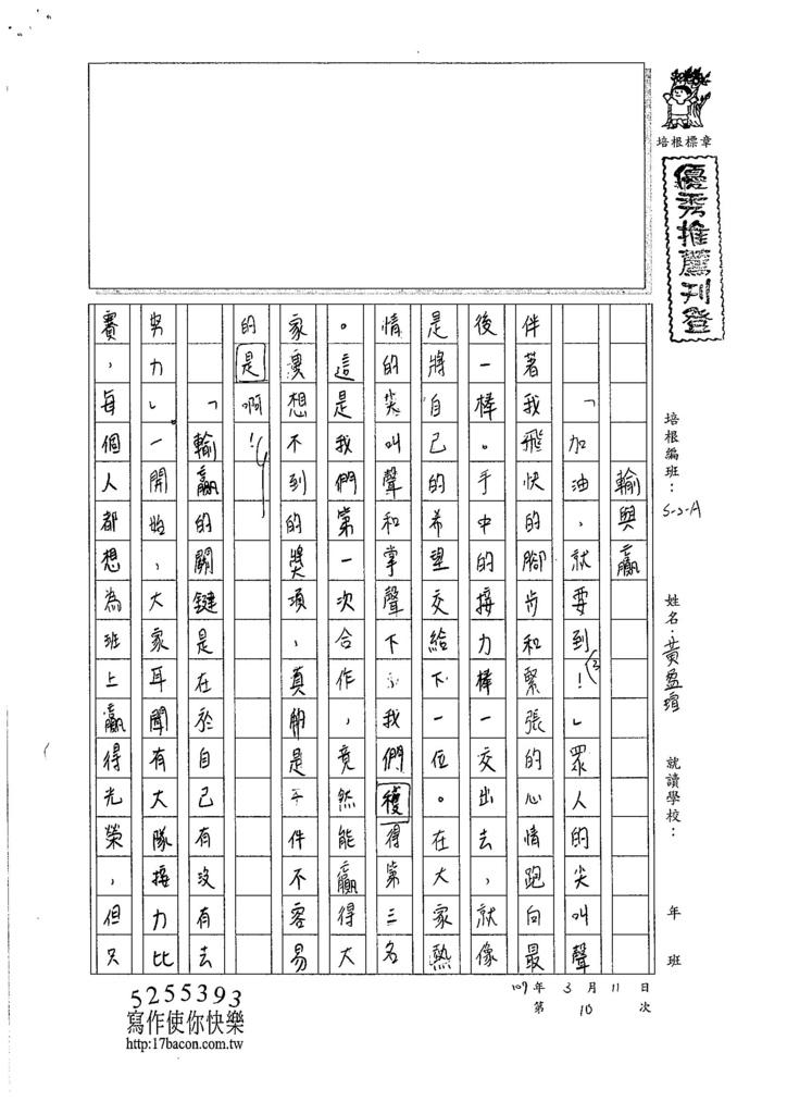 106WA310黃盈瑄 (1)