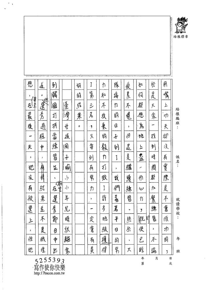 106WA310黃盈瑄 (2)