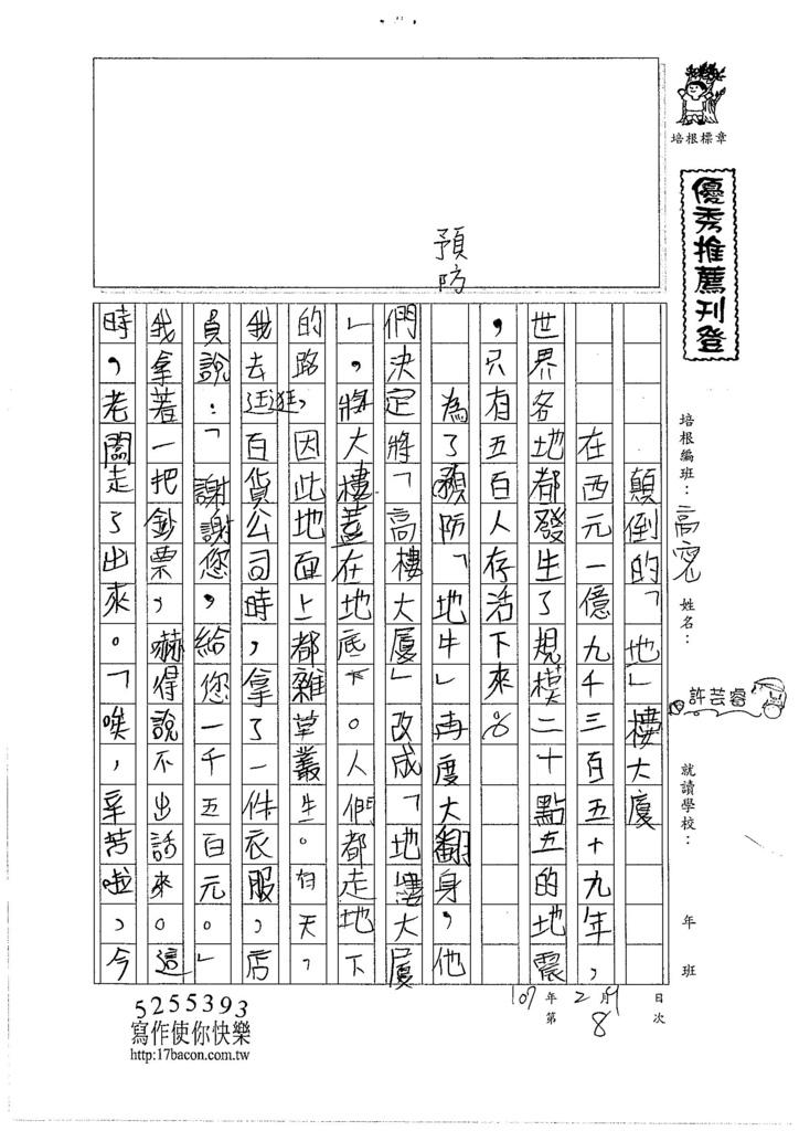 107WH08許芸睿 (1)