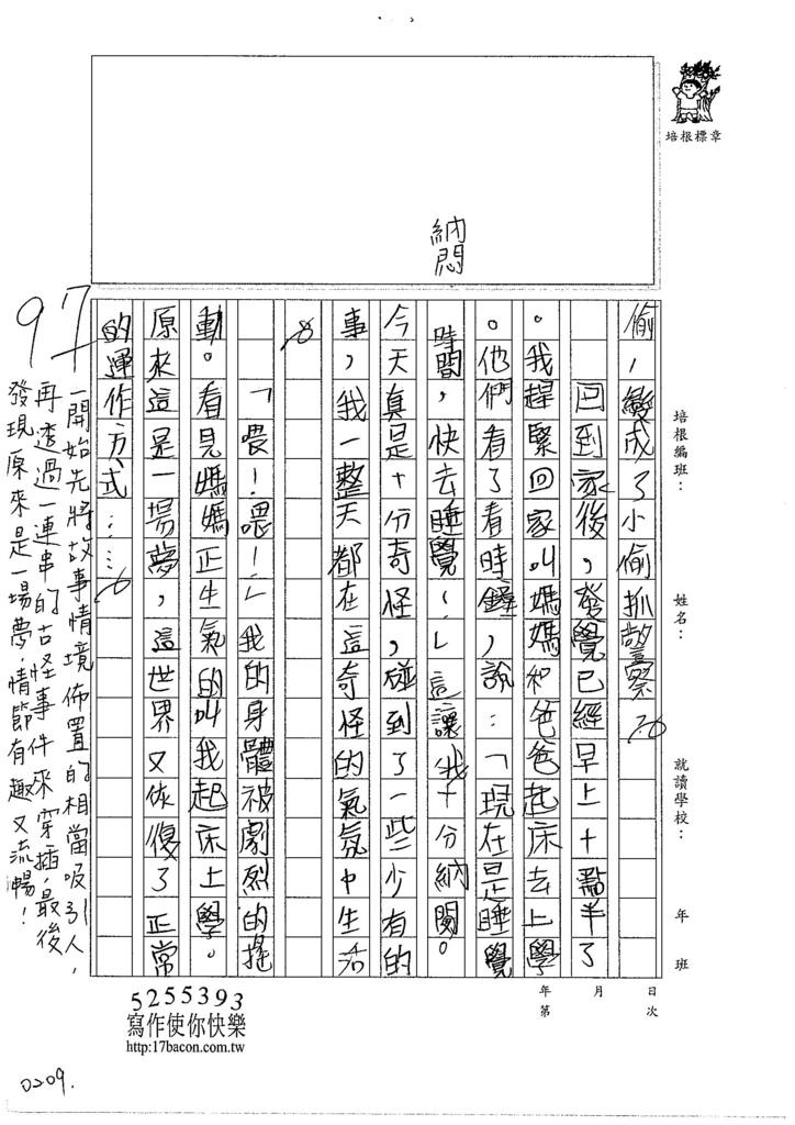 107WH08許芸睿 (3)