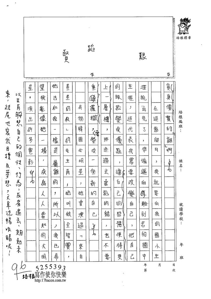 106W6310 林羿緹 (2)