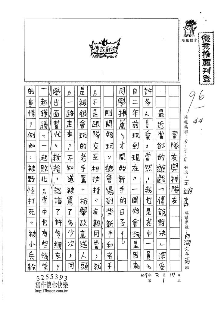 107W6401 王翊嘉 (1)
