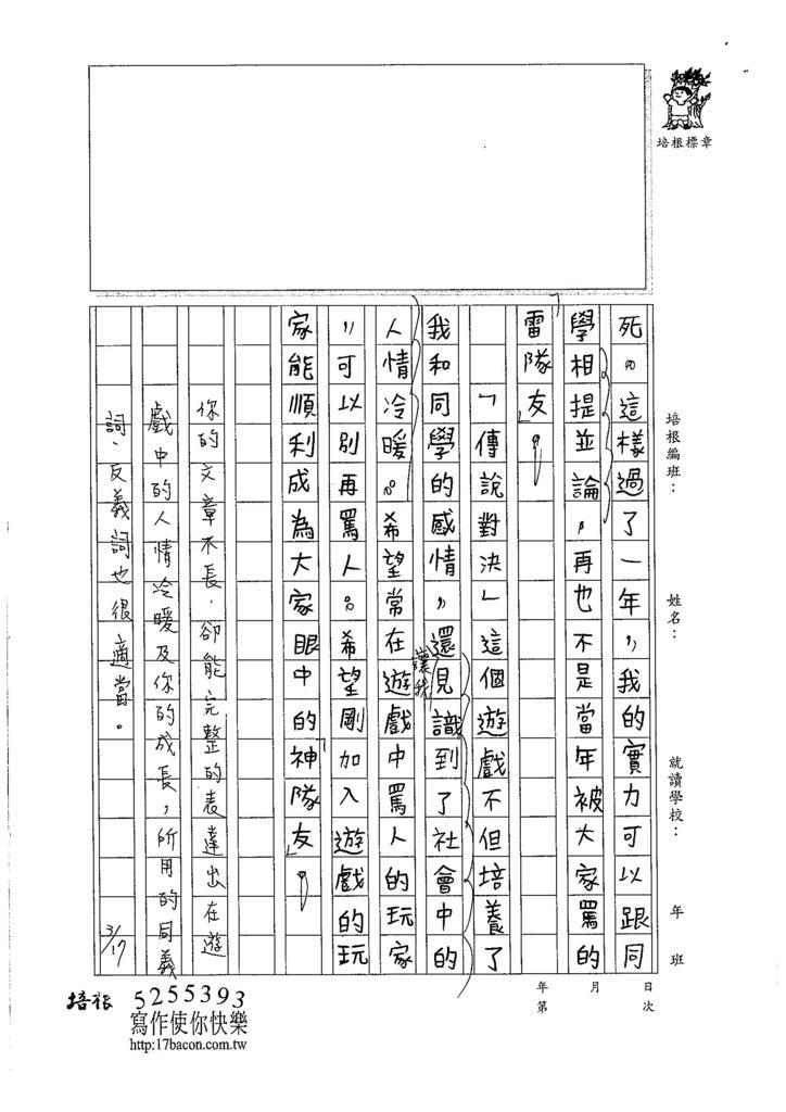 107W6401 王翊嘉 (2)