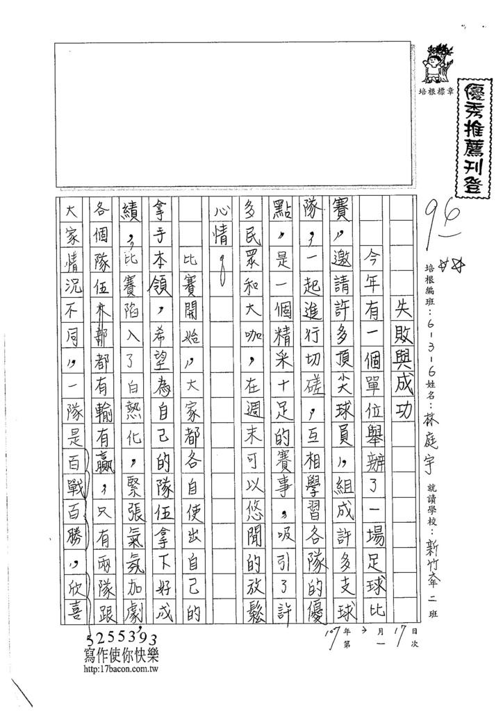 107W6401林庭宇 (1)